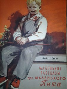 Early Russian Little Pete cover